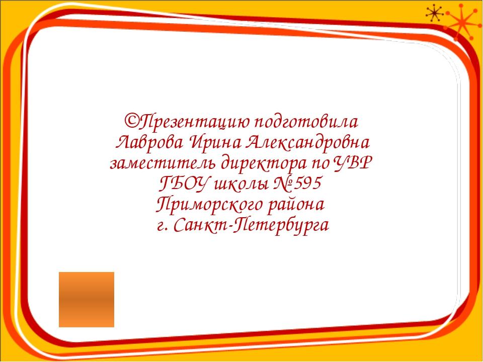 ©Презентацию подготовила Лаврова Ирина Александровна заместитель директора по...