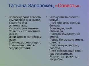 Татьяна Запорожец «Совесть». Человеку дана совесть. У младенца она живая, У к