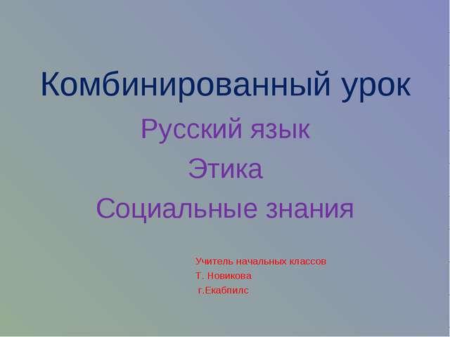 Комбинированный урок Русский язык Этика Социальные знания Учитель начальных к...