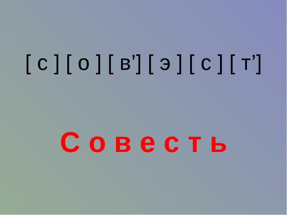[ c ] [ о ] [ в'] [ э ] [ с ] [ т'] С о в е с т ь