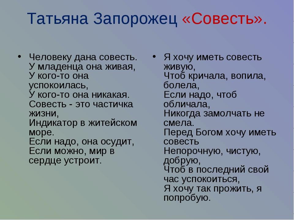 Татьяна Запорожец «Совесть». Человеку дана совесть. У младенца она живая, У к...