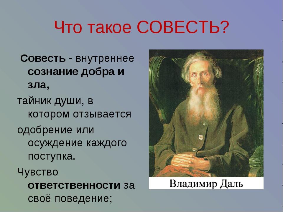 Что такое СОВЕСТЬ? Совесть - внутреннее сознание добра и зла, тайник души, в...