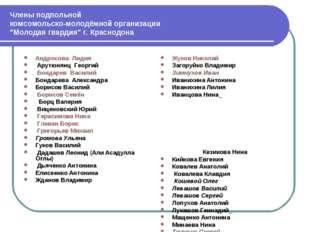 """Члены подпольной комсомольско-молодёжной организации """"Молодая гвардия"""" г. Кра"""