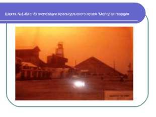 """Шахта №1-бис.Из экспозиции Краснодонского музея """"Молодая гвардия"""
