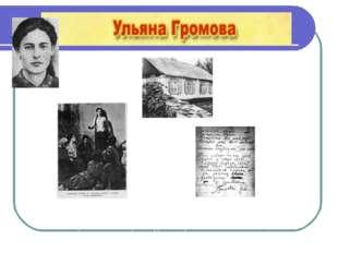 """Громова Ульяна Матвеевна (член организации """"Молодая гвардия"""") Проживала"""