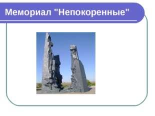 """Мемориал """"Непокоренные"""""""