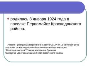 родилась 3 января 1924 года в поселке Первомайке Краснодонского района. Указо