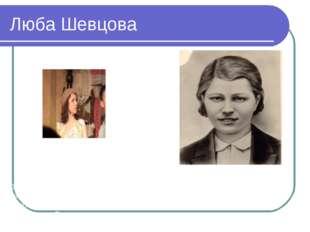Люба Шевцова родилась 8 сентября 1924 года в поселке Изварино Краснодонского
