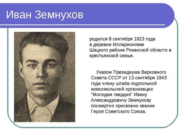 Иван Земнухов родился 8 сентября 1923 года в деревне Илларионовке Шацкого рай...