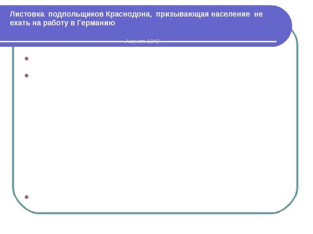 Листовка подпольщиков Краснодона, призывающая население не ехать на работ...