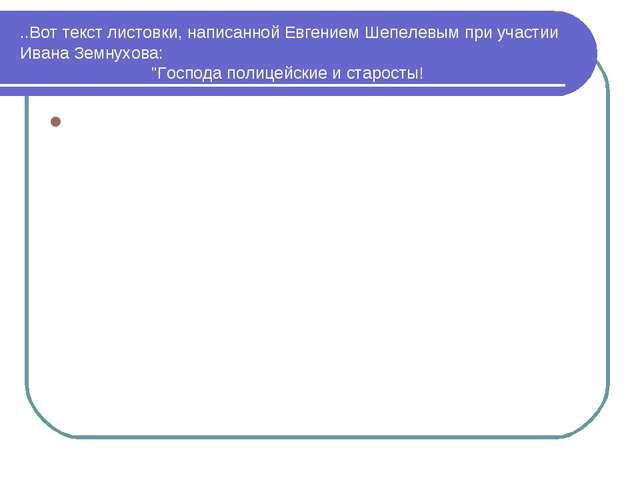 . ..Вот текст листовки, написанной Евгением Шепелевым при участии Ивана Земн...