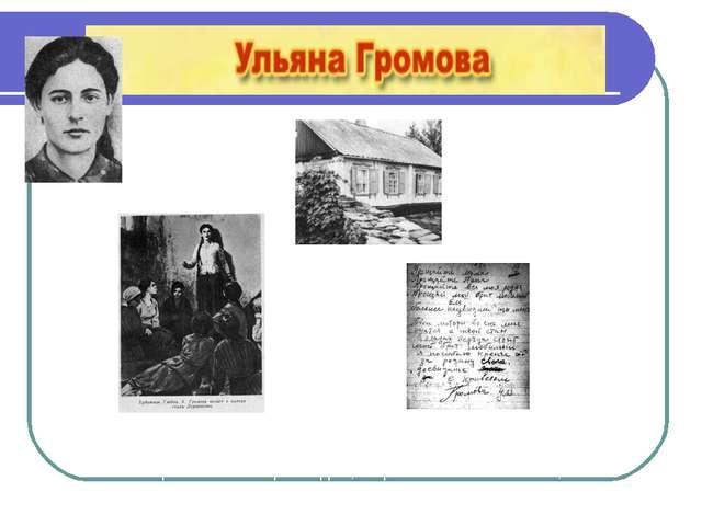 """Громова Ульяна Матвеевна (член организации """"Молодая гвардия"""") Проживала..."""