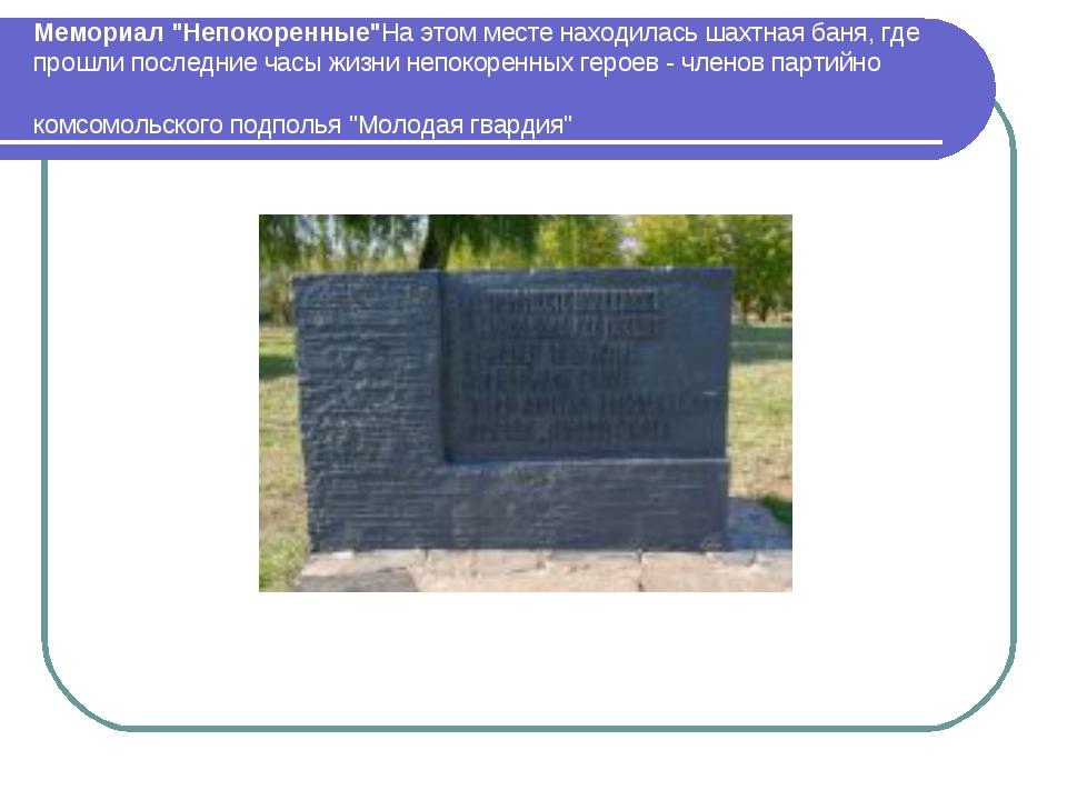 """Мемориал """"Непокоренные""""На этом месте находилась шахтная баня, где прошли посл..."""