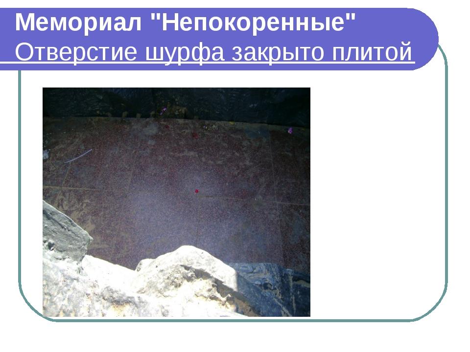 """Мемориал """"Непокоренные"""" Отверстие шурфа закрыто плитой"""