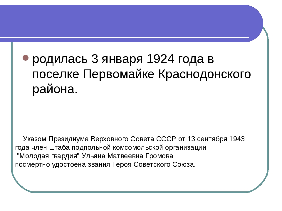 родилась 3 января 1924 года в поселке Первомайке Краснодонского района. Указо...
