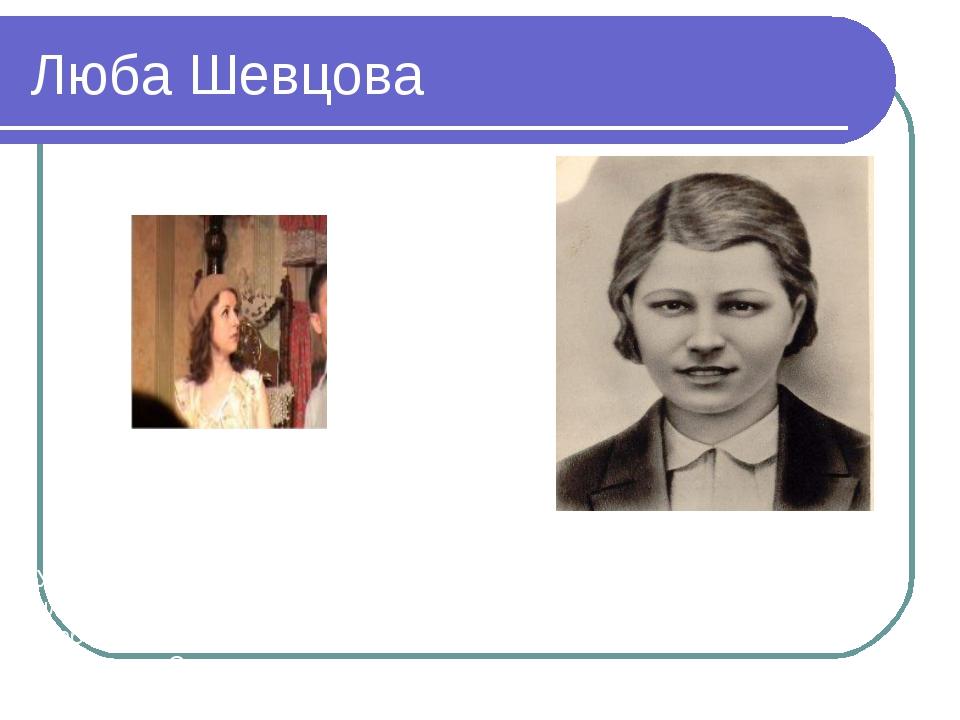Люба Шевцова родилась 8 сентября 1924 года в поселке Изварино Краснодонского...