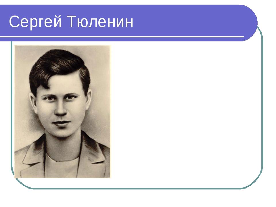 Сергей Тюленин родился 12 августа 1925 года в селе Киселеве Новосильского рай...