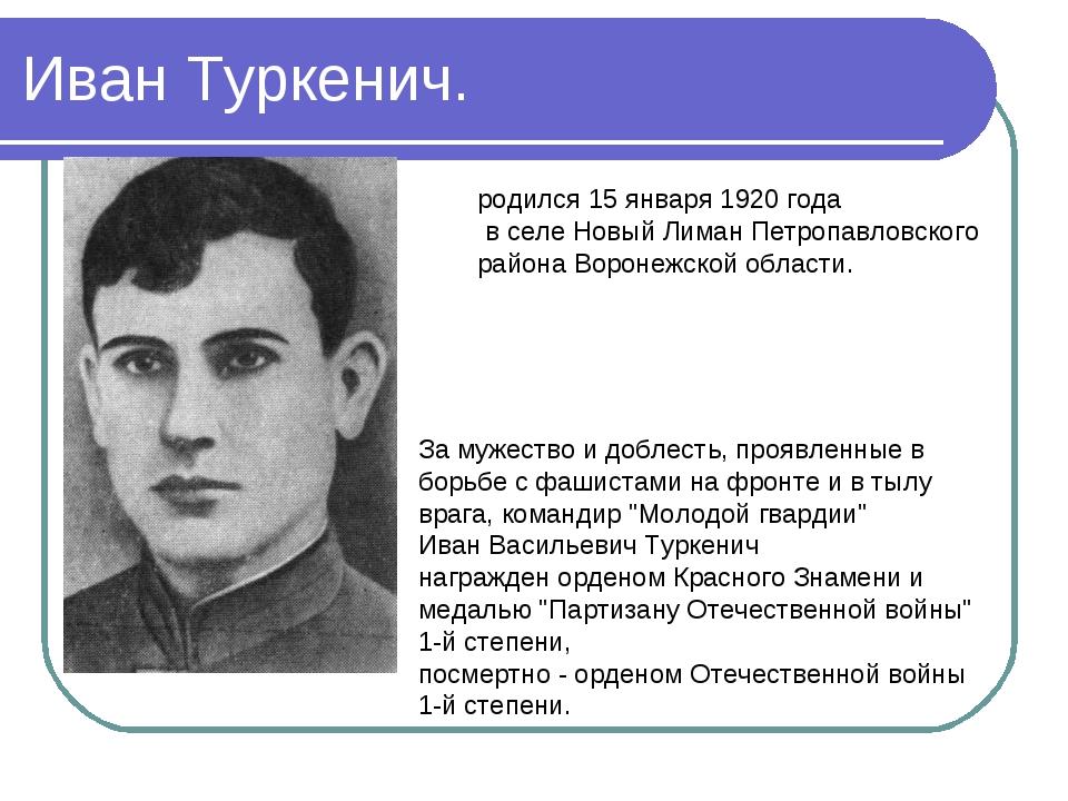 Иван Туркенич. родился 15 января 1920 года в селе Новый Лиман Петропавловског...