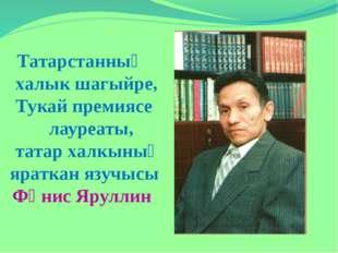 Татарстанның халык шагыйре, Тукай премиясе лауреаты, татар халкының яраткан я