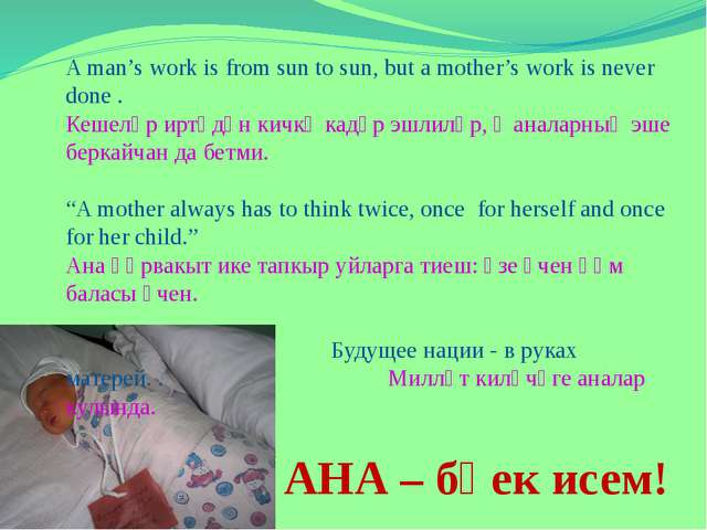 A man's work is from sun to sun, but a mother's work is never done . Кешеләр...