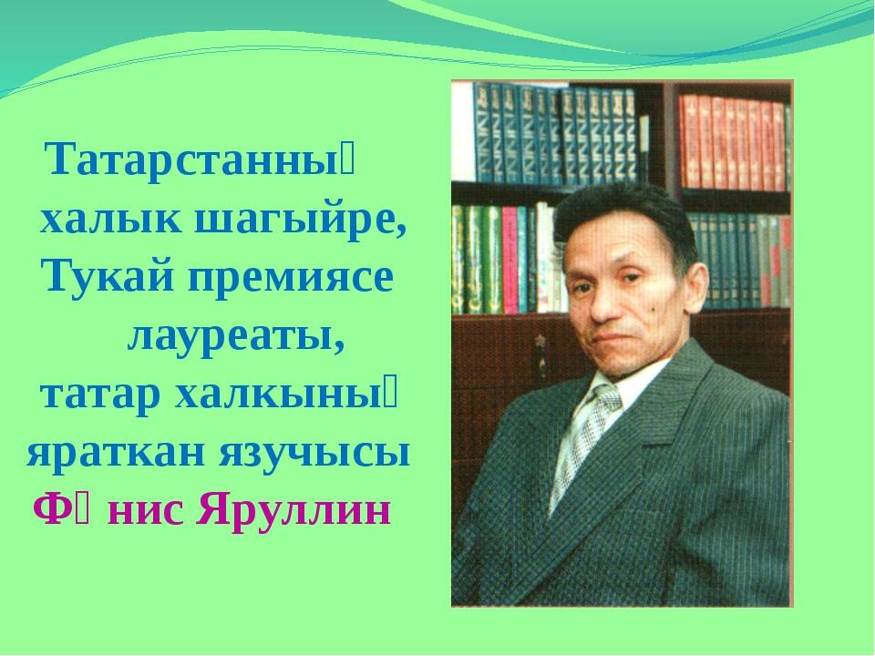 Татарстанның халык шагыйре, Тукай премиясе лауреаты, татар халкының яраткан я...