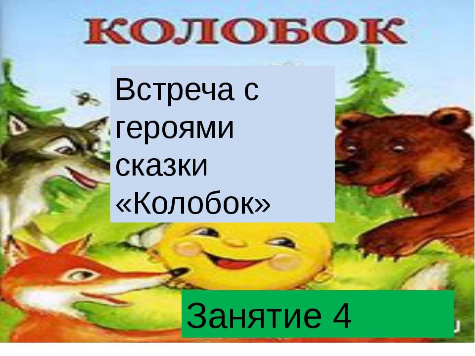 Занятие 4 Встреча с героями сказки «Колобок»