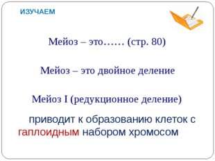 приводит к образованию клеток с гаплоидным набором хромосом Мейоз I (редукци