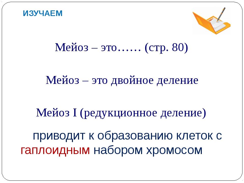 приводит к образованию клеток с гаплоидным набором хромосом Мейоз I (редукци...