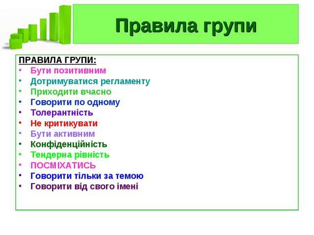 Правила групи ПРАВИЛА ГРУПИ: Бути позитивним Дотримуватися регламенту Приходи...