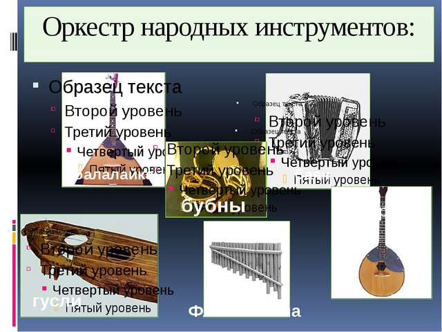 Оркестр народных инструментов: балалайка баян бубны гусли домра Флейта Пана