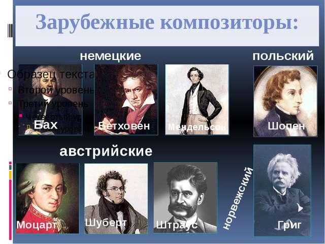 Зарубежные композиторы: немецкие австрийские польский норвежский Бах Бетховен...