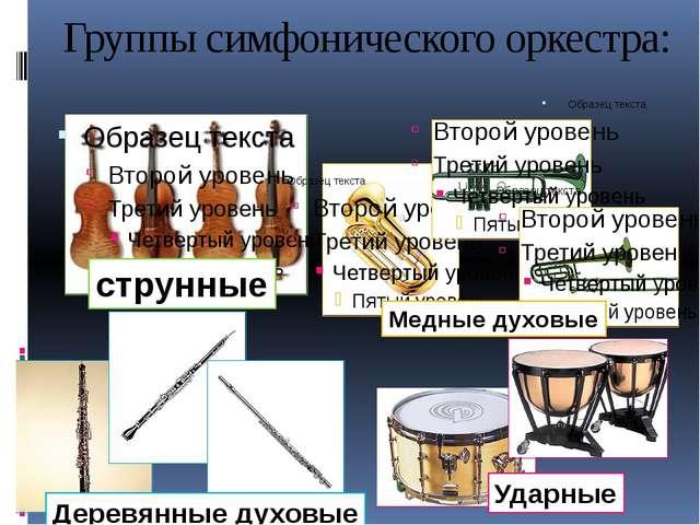 Группы симфонического оркестра: струнные Медные духовые Деревянные духовые Уд...