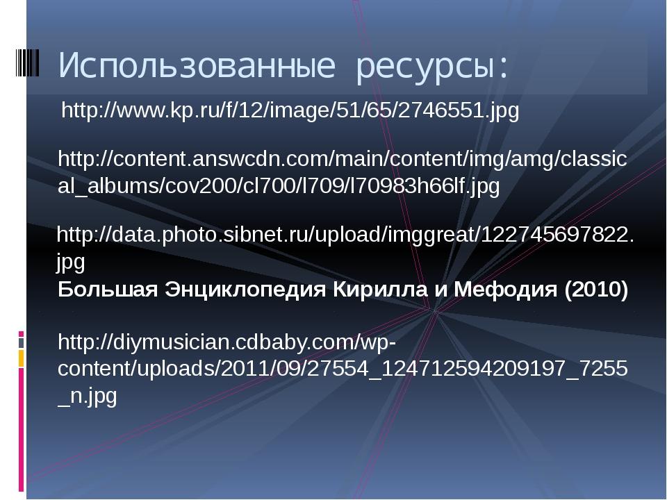 http://www.kp.ru/f/12/image/51/65/2746551.jpg Использованные ресурсы: http://...