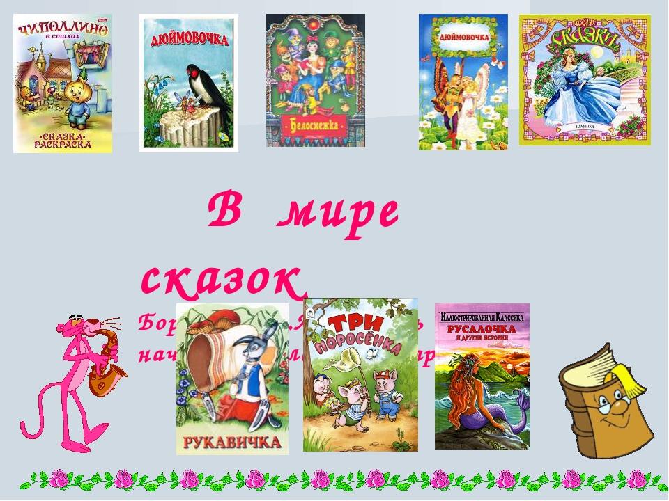В мире сказок Бородкина С.А. учитель начальных классов г. Саратов