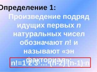 Произведение подряд идущих первых n натуральных чисел обозначают n! и называю