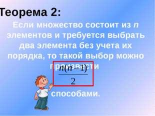 Теорема 2: Если множество состоит из n элементов и требуется выбрать два элем