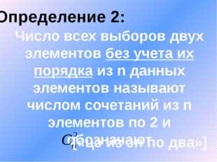 Определение 2: Число всех выборов двух элементов без учета их порядка из n да