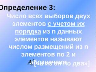 Определение 3: Число всех выборов двух элементов с учетом их порядка из n дан