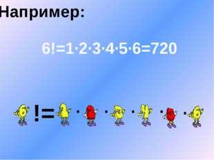 Например: 6!=1·2·3·4·5·6=720 · · · · · !=