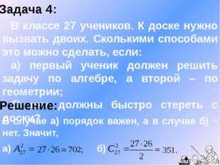 Задача 4: В классе 27 учеников. К доске нужно вызвать двоих. Сколькими способ