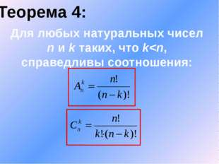 Теорема 4: Для любых натуральных чисел n и k таких, что k