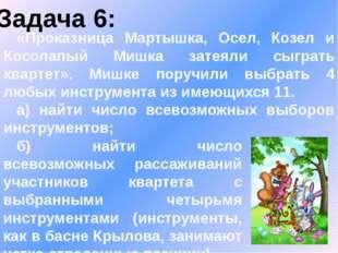 Задача 6: «Проказница Мартышка, Осел, Козел и Косолапый Мишка затеяли сыграть