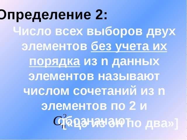 Определение 2: Число всех выборов двух элементов без учета их порядка из n да...