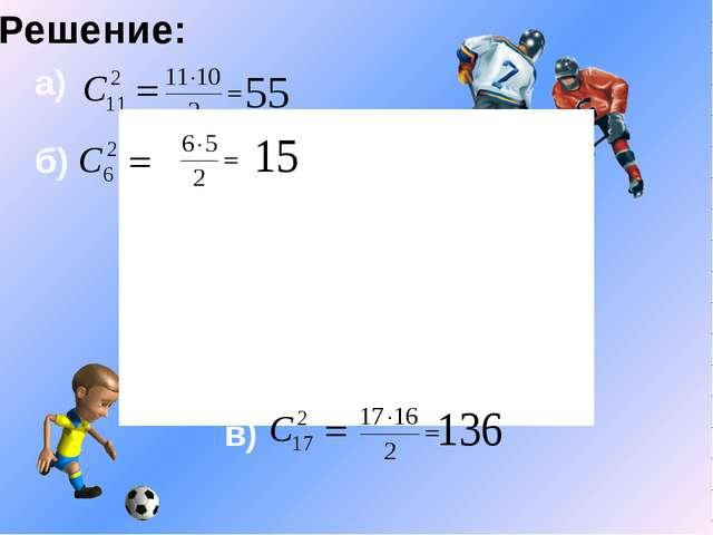 Решение: а) б) в)