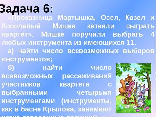 Задача 6: «Проказница Мартышка, Осел, Козел и Косолапый Мишка затеяли сыграть...