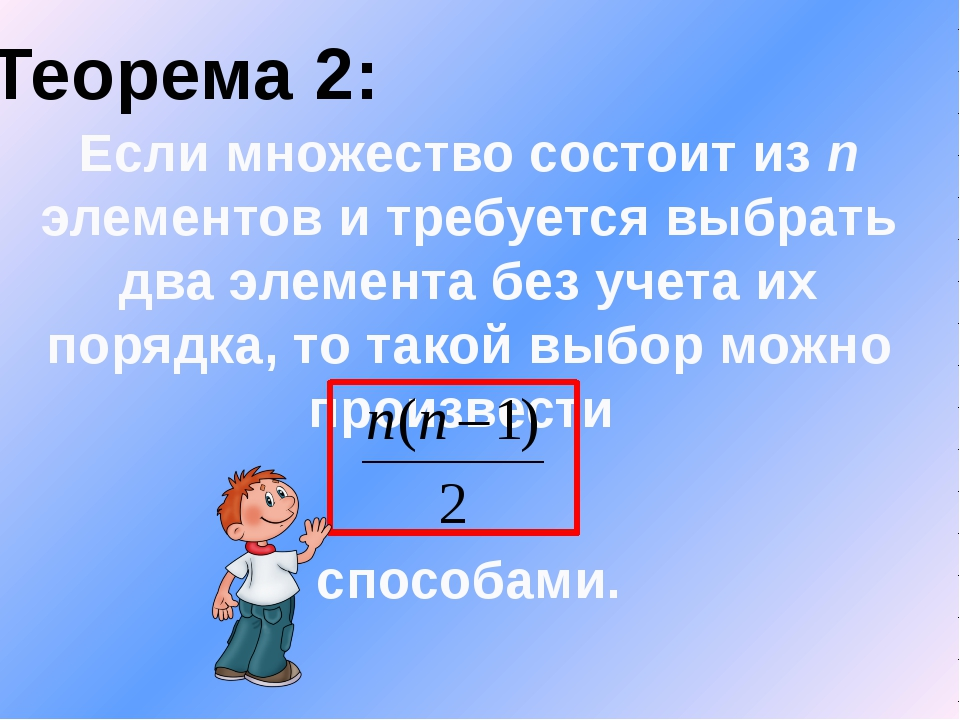 Теорема 2: Если множество состоит из n элементов и требуется выбрать два элем...