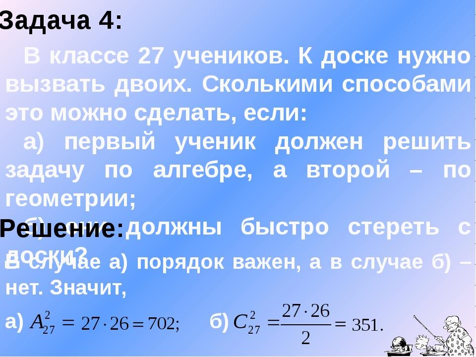 Задача 4: В классе 27 учеников. К доске нужно вызвать двоих. Сколькими способ...