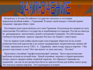 Второй раз в 20 веке Российское государство оказалось в состоянии широкомасш