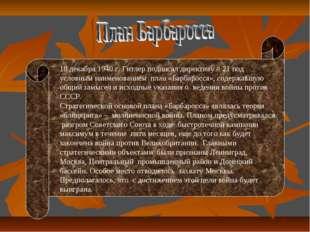 18 декабря 1940 г. Гитлер подписал директиву # 21 под условным наименованием