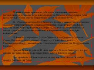 22 июня первыми приняли на себя удары противника советские пограничники и пе